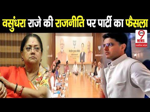 सचिन पायलट विवाद में फँसी वसुंधरा राजे पर BJP का फैसला, जानिए क्या है पूरा मामला |Rajasthan Politics