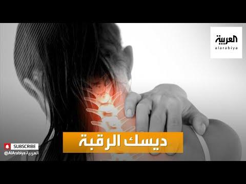 العرب اليوم - بالفيديو :تعرّف على أعراض ديسك الرقبة