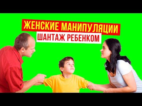 Женские МАНИПУЛЯЦИИ или манипуляция ребенком после развода. Шантаж ребенком.