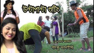 উল্টাপাল্টা শুটিং I UltaPalta Shooting I Panku Vadaima I Bangla Comedy 2018