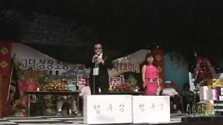제20회 고덕상장초교 체육대회중 노래자랑편 No.2