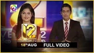 Live at 12 News – 2018.08.18
