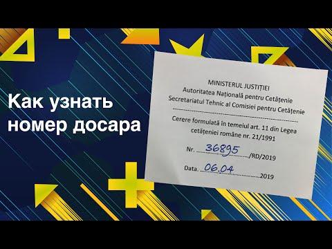Как узнать номер досара румынского гражданства.