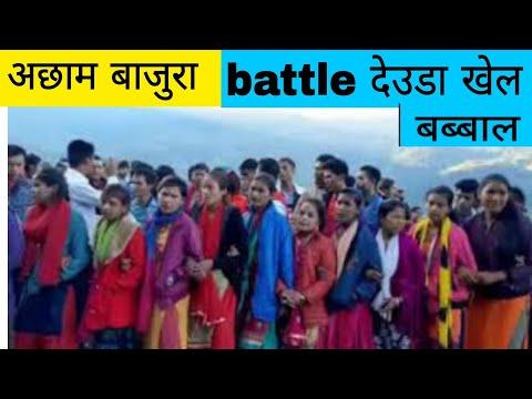 New nepali deuda khel bajura girls vs achham boys dasain khel