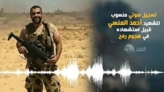 تحميل اغاني تسجيل صوتي منسوب للشهيد أحمد المنسي قائد الكتيبة 103 صاعقة قبيل استشهاده في هجوم رفح الإرهابي MP3