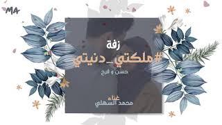 تحميل اغاني محمد السهلي - ملكتي دنيتي | زفة حسن وفرح ???? 2020 MP3
