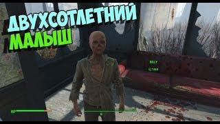 Fallout 4 ТАИНСТВЕННЫЙ КВЕСТ В ХОЛОДИЛЬНИКЕ