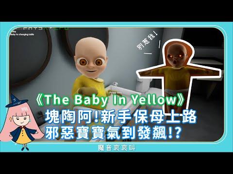 【THE BABY IN YELLOW】塊陶阿!新手保母上路 邪惡寶寶氣到發飆!?