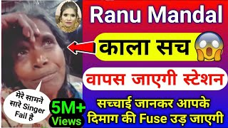 Ranu Mandal 😯Shocking Reality | Ranu Mandal Troll | Ranu Mandal Full interview | Omg i fok it it