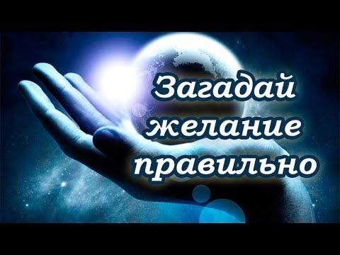 Обязательно правильно проси вселенную об исполнении желания.  Вселенная исполнит ваше желание