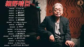 HaruomiHosonoおすすめの名曲 細野晴臣メドレー 細野晴臣スーパーフライ