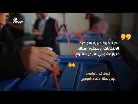 شاهد بالفيديو.. رئيس بعثة الاتحاد الاوروبي فيولا: سنشارك بمراقبة الانتخابات العراقية وليس التدخل بها