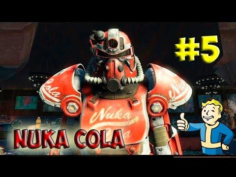 Fallout 4 Nuka World Силовая броня Нюка Колы! Прохождение #5 Завод по розливу Ядер-Колы