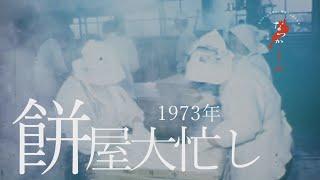 1973年 餅屋大忙し【なつかしが】