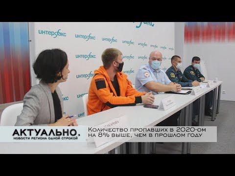 Актуально Псков /10.09.2020