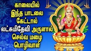 செல்வ மழை பொழியும் மஹாலக்ஷ்மி பாடல்கள் | Lakshmi | Amman | Devi | Best Tamil MahaLakshmi Padalgal