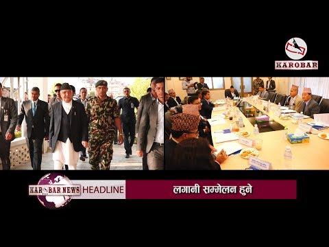 KAROBAR NEWS 2018 09 19 नेपालमा मेगा प्रोजेक्ट ल्याउन लगानी सम्मेलन गर्ने (भिडियोसहित)