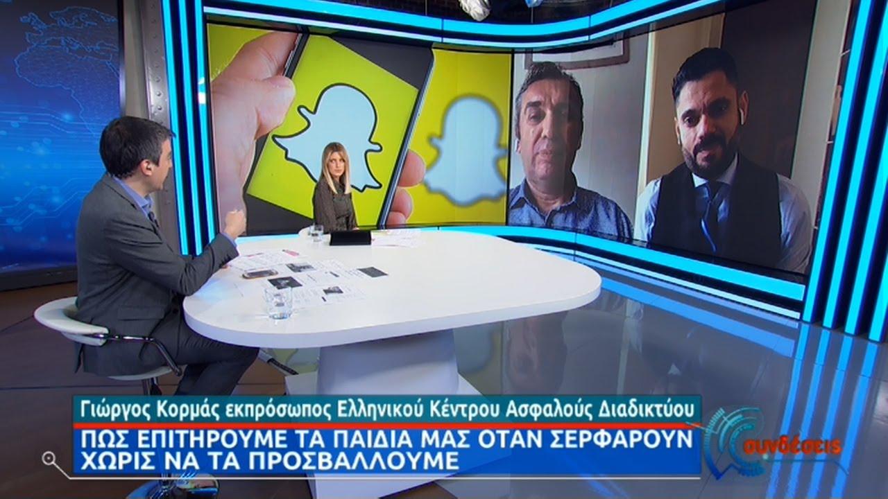 Ειδικοί για το Tik Tok: «Τα κοινωνικά δίκτυα οφείλουν προστασία σε μικρά παιδιά» ΕΡΤ 02/02/2021