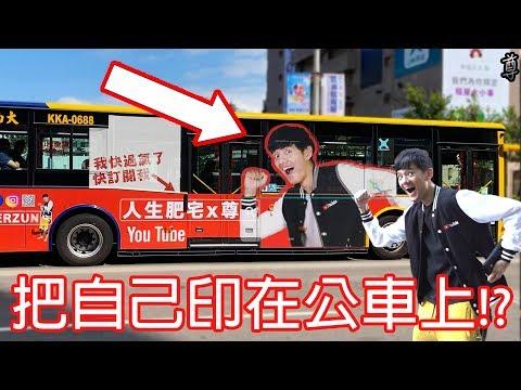 尊-把自己貼在公車上,四處宣傳youtube頻道~