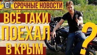 Срочные новости! Четодел собрался в Крым! + Обзор мотоцикла.