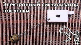 Электронный сигнализатор поклевки своими руками