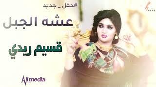 عشه الجبل - قسيم ريدي || New 2020 || حفلات سودانية 2020