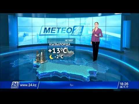 Прогноз погоды на 9 ноября видео