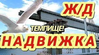 Крымский(июль 2018)мост! Колоссальные изменения на арках,пролётах,опорах моста! Ударные темпы!