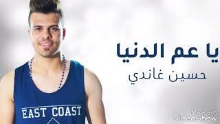تحميل اغاني حسين غاندى ياعم الدنيا MP3