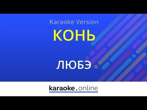 Конь - Любэ (Karaoke version)