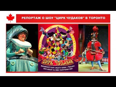Специальный репортаж о шоу-программе «Цирк чудаков»