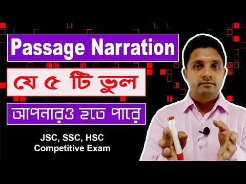 Passage Narration || 5 Mistakes you may do || English Grammar in Bangla [JSC, SSC, HSC, Job]