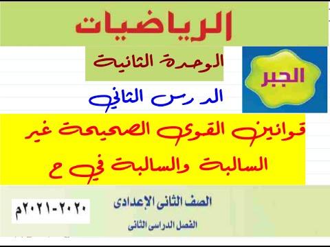 talb online طالب اون لاين قوانين القوى الصحيحة غير السالبة والسالبة في ح باسم طه