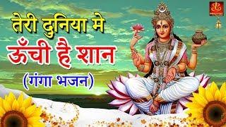 Teri Duniya Me Unchi Hai Shan     Ganga Maiya Bhajan 2018      Anjali Jain Bhajan