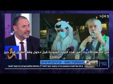 بالفيديو: قناة عبرية تكشف كواليس الساعات الأخيرة للحرب