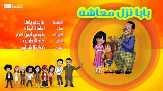 تحميل اغاني #أطفال_لبنان - مابدي ياها | Atfal Lebnan - Ma Baddi Yaha MP3