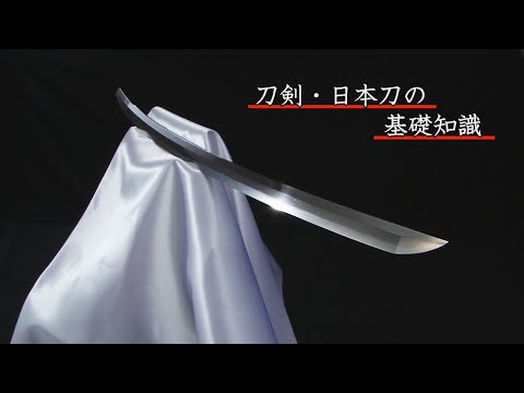 「刀剣・日本刀の基礎知識」YouTube動画
