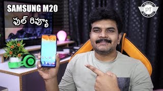 Samsung Galaxy M20 Review With Pros & Cons ll in Telugu ll