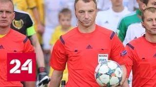 Крымский арбитр лишился работы из-за отказа порвать российский паспорт - Россия 24