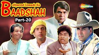 Bollywood Comedy Ke Baadshah |Mujhse Shaadi Karogi -Phir Hera Pheri -Chhote Sarkar-  Golmaal Returns