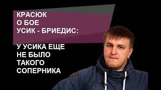 Александр Красюк о бое Усик - Бриедис