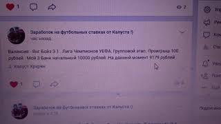 Прогнозы от Калуста на Динамо Киев - Ренн , Рапид - Вильярреал .08.11.2018.