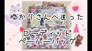 【交換便】ゆかりさんへ送った和風ローディッドペーパーバッグ【紹介】