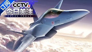《今日关注》 20160702 日砸百亿招标新战机 同中国争夺空中优势 | CCTV-4