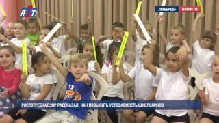Роспотребнадзор рассказал, как повысить успеваемость школьников