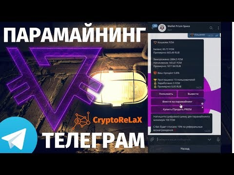 Как внести на парамайнинг криптовалюту ПРИЗМ в телеграм боте Prizm Space Bot