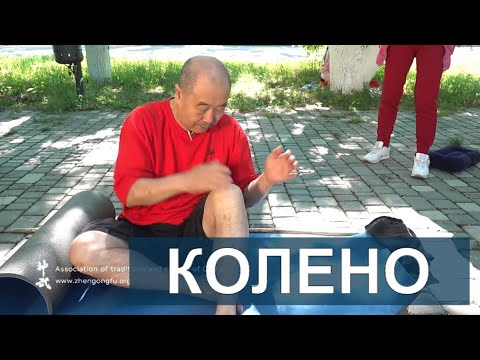 Му Юйчунь на семинаре в Одессе рассказывает какой массаж надо делать для колена. Чтобы колено было здоровое...