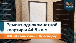 Дистанционный ремонт квартиры: ЖК «Казанский»