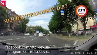 Чей одноразовый дед с Фучика?   Водитель! В Киеве тысячи пешеходов ежедневно готовы раскинуть мозгам
