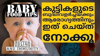 കുട്ടികളുടെ ബുദ്ധി വളർച്ചയ്ക്കും ആരോഗ്യത്തിനും തീർച്ചയായും കൊടുക്കേണ്ട ഭക്ഷണം/Baby food malayalam